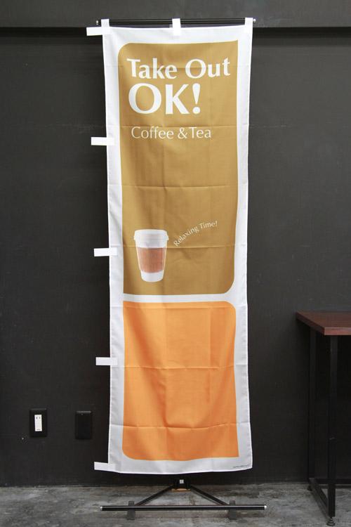 パン_カフェ_PAC736_Take Out OK!_のぼり旗