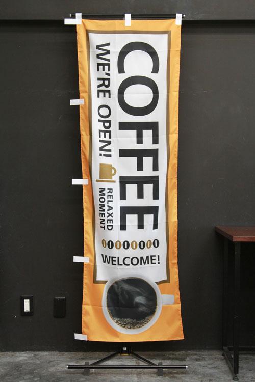 パン_カフェ_PAC745_COFFEEWE'REOPEN_のぼり旗