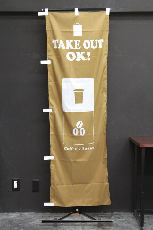パン_カフェ_PAC772_TAKEOUTOK_のぼり旗