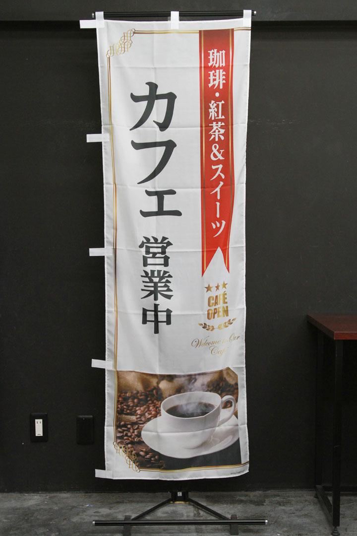 商品詳細_スイーツカフェ_のぼり旗