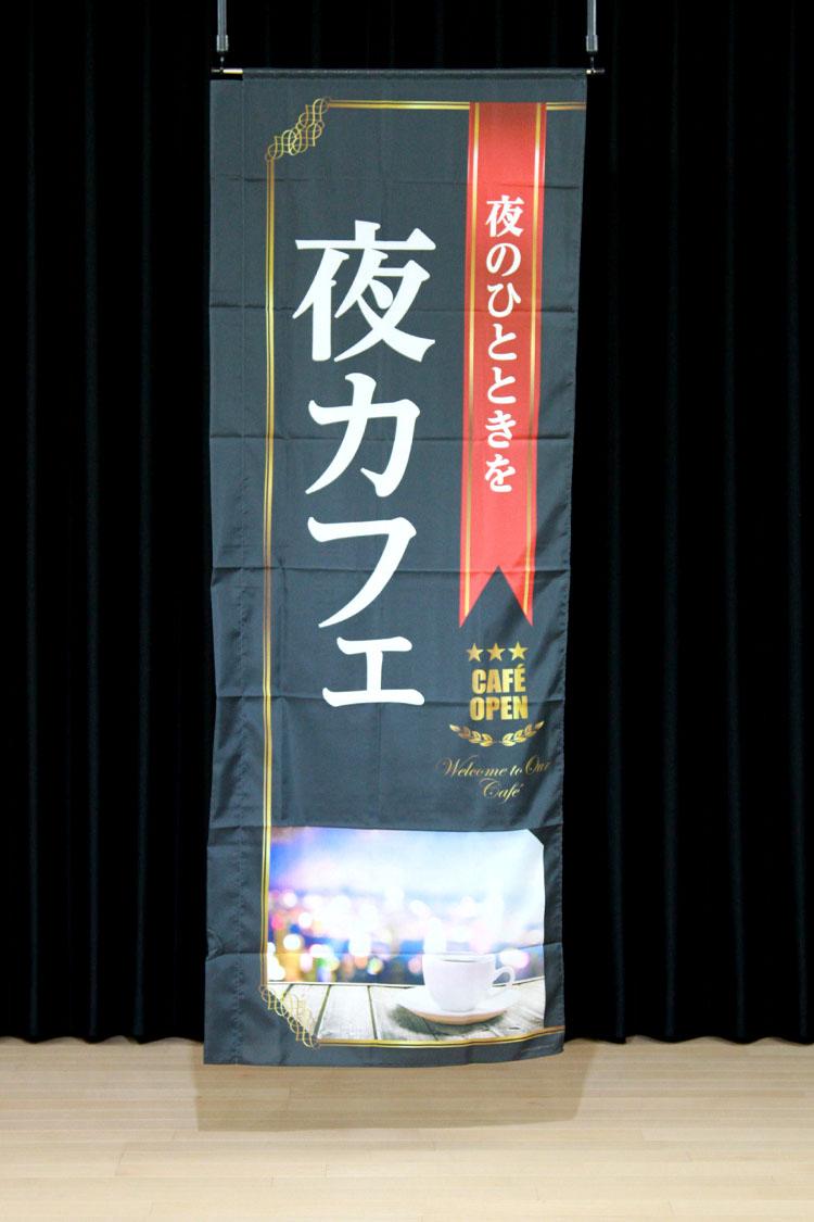 商品詳細_夜のひとときを夜カフェ(黒)_のぼり旗