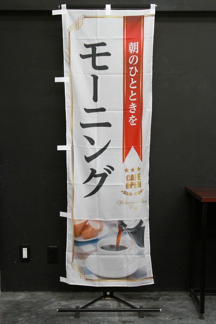 商品詳細_カフェ_モーニング_のぼり旗
