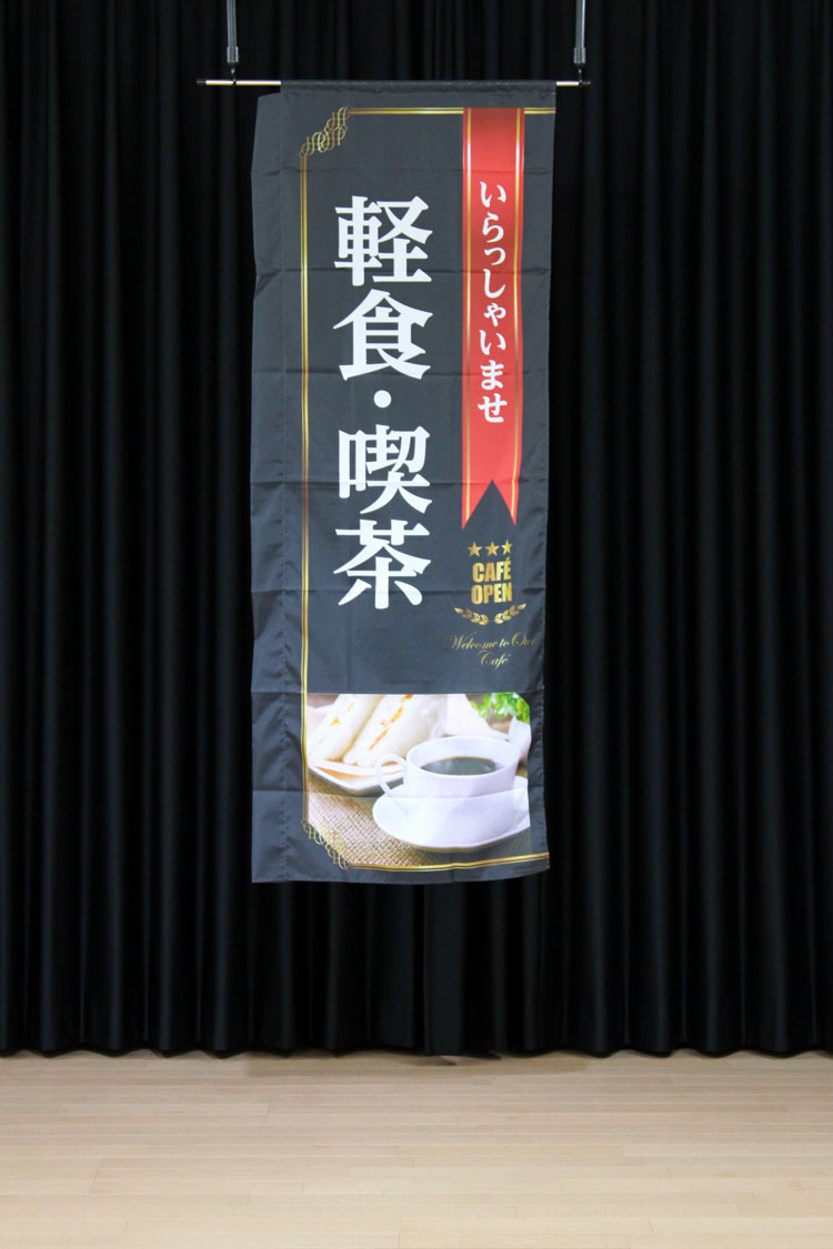 商品詳細_いらっしゃいませ軽食・喫茶(黒)_のぼり旗