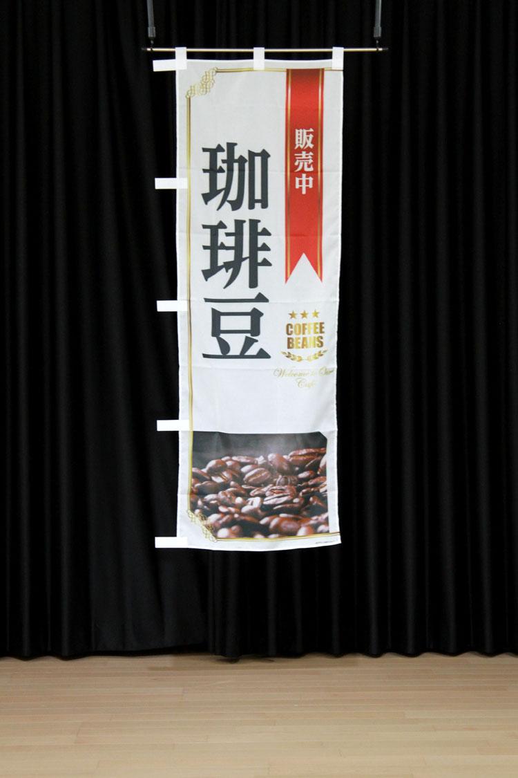 商品詳細_販売中珈琲豆(白)_のぼり旗