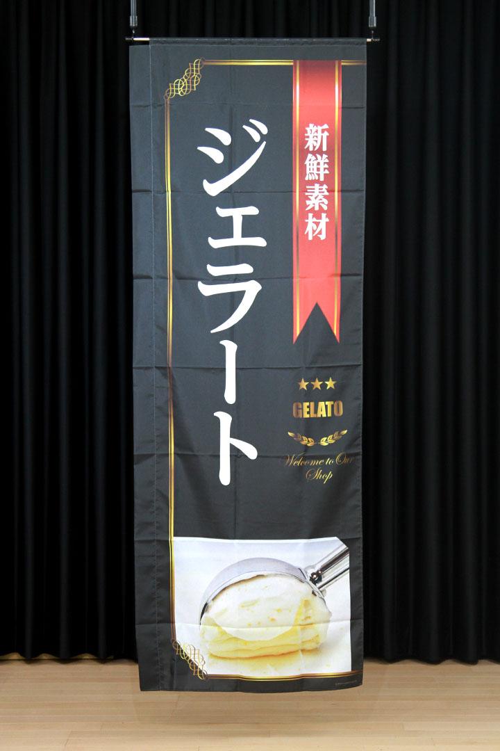 商品詳細_新鮮素材ジェラート_のぼり旗