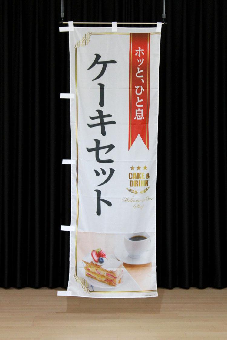 商品詳細_ホッと、ひと息ケーキセット(白)_のぼり旗
