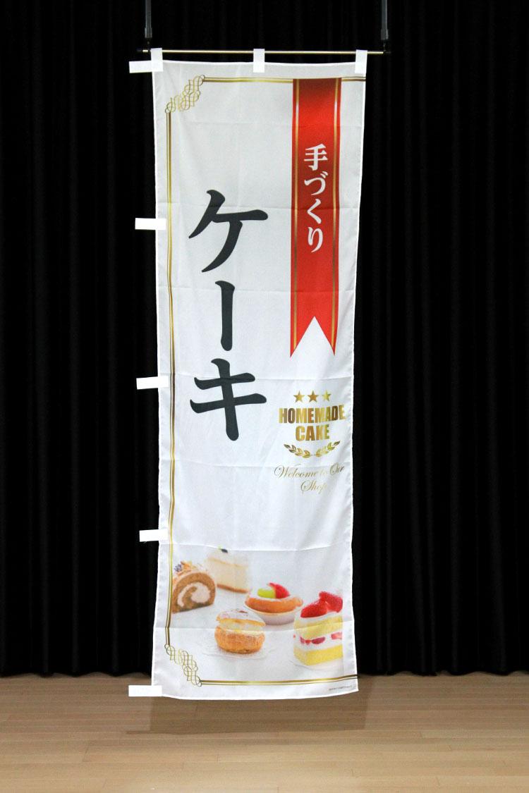 商品詳細_手づくりケーキ(白)_のぼり旗