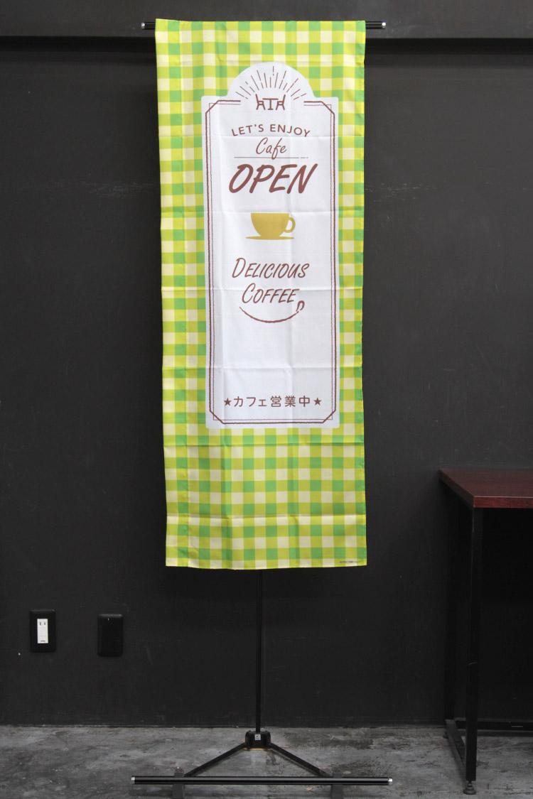 商品詳細_喫茶店_のぼり旗