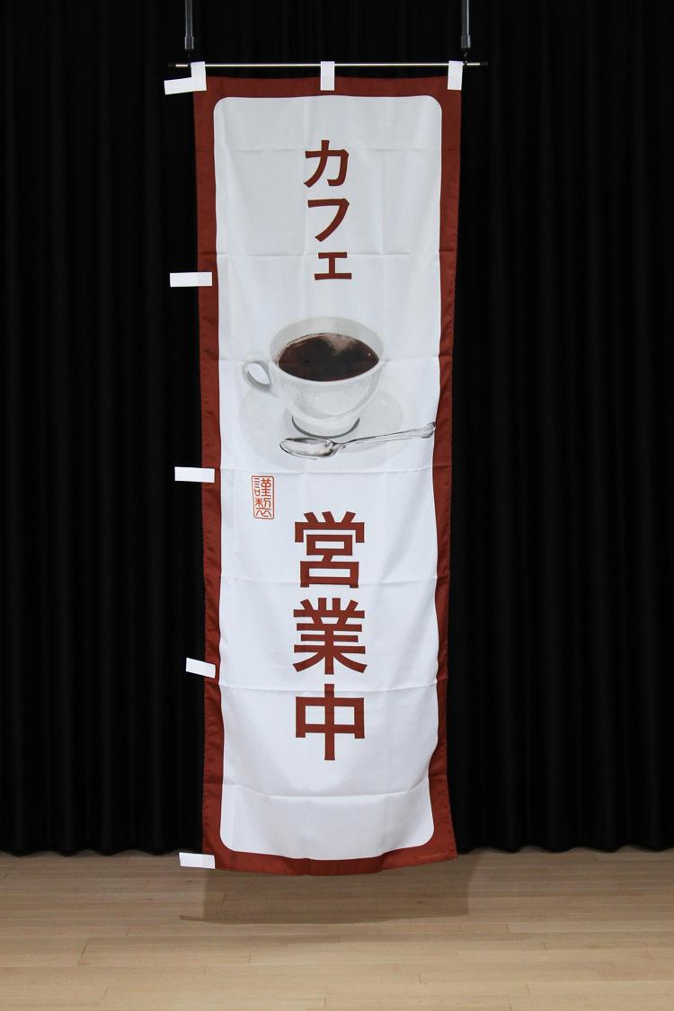 商品詳細_カフェ営業中_のぼり旗