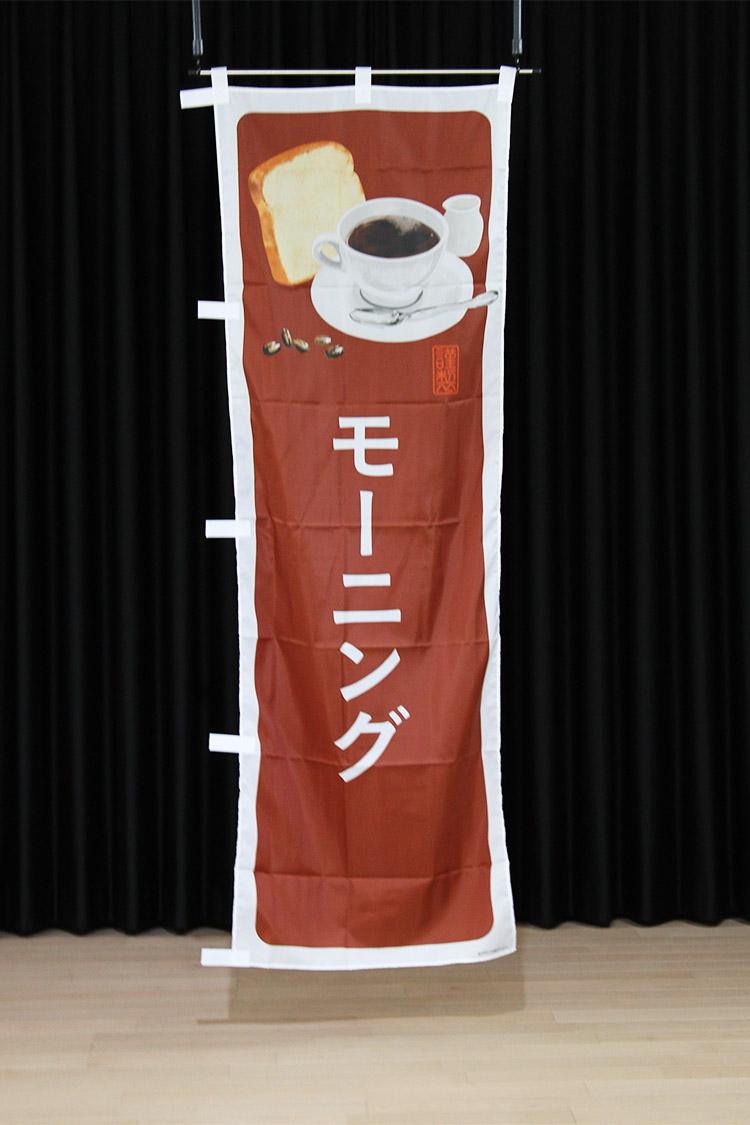 商品詳細_Cafe OPEN【チェック赤】_のぼり旗