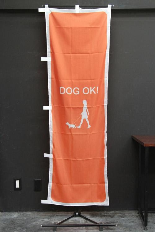 ペット関係_PET012_DOG_犬_のぼり旗