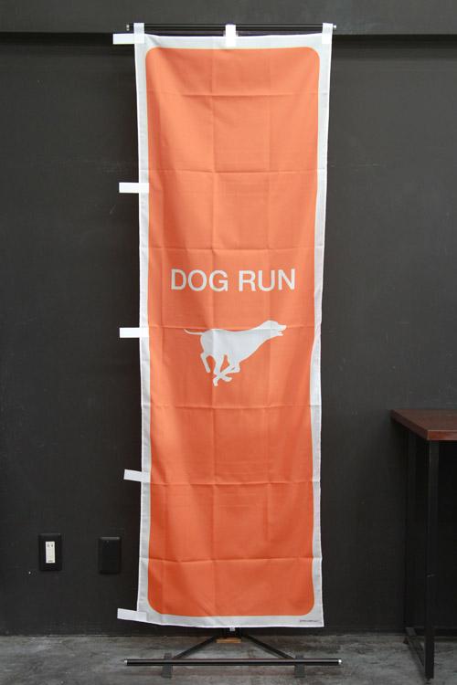 ペット関係_PET014_DOGRUN_のぼり旗