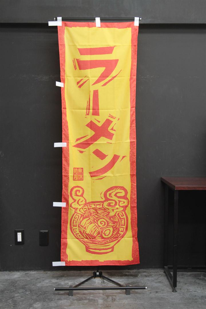 商品詳細_ラーメン_のぼり旗