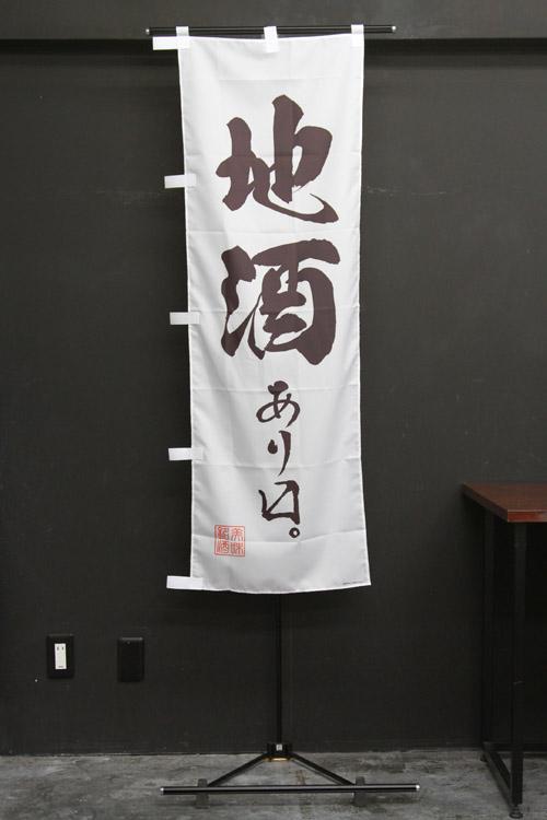 商品詳細_地酒_和風_のぼり旗