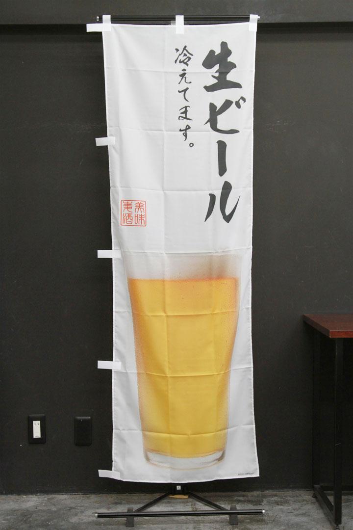 商品詳細_生ビール_のぼり旗