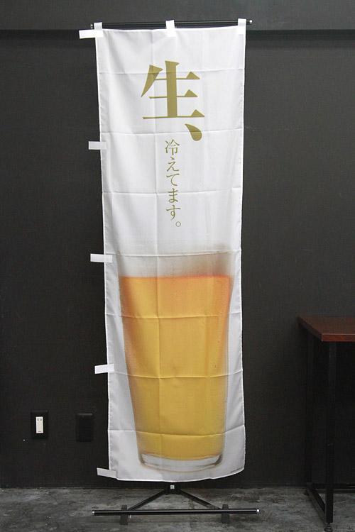 お酒_ビール_SAK028_生、冷えてます。_生ビール_のぼり旗