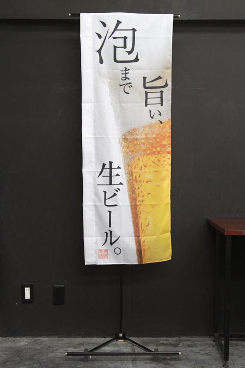 お酒_ビール_SAK030SSF_★★★_のぼり旗