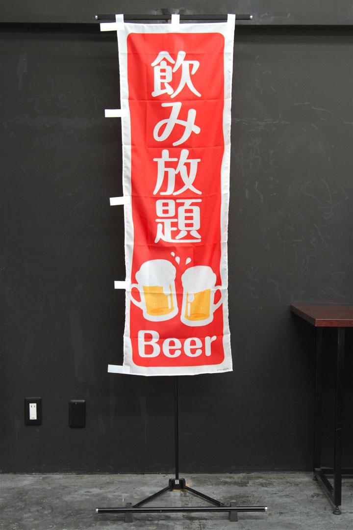 商品詳細_飲み放題_のぼり旗