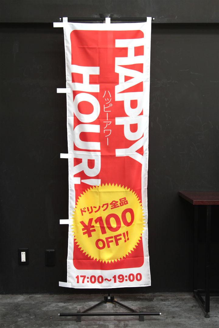 商品詳細_ハッピーアワー_のぼり旗