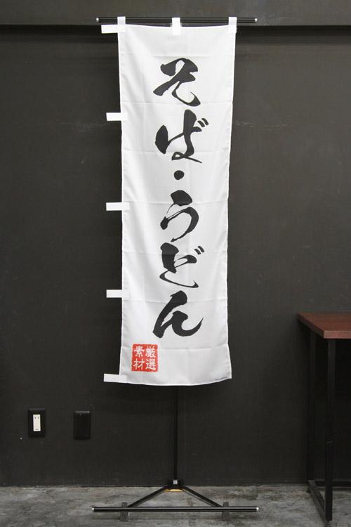 そば_うどん_SBU003SS_そば_うどん_のぼり旗