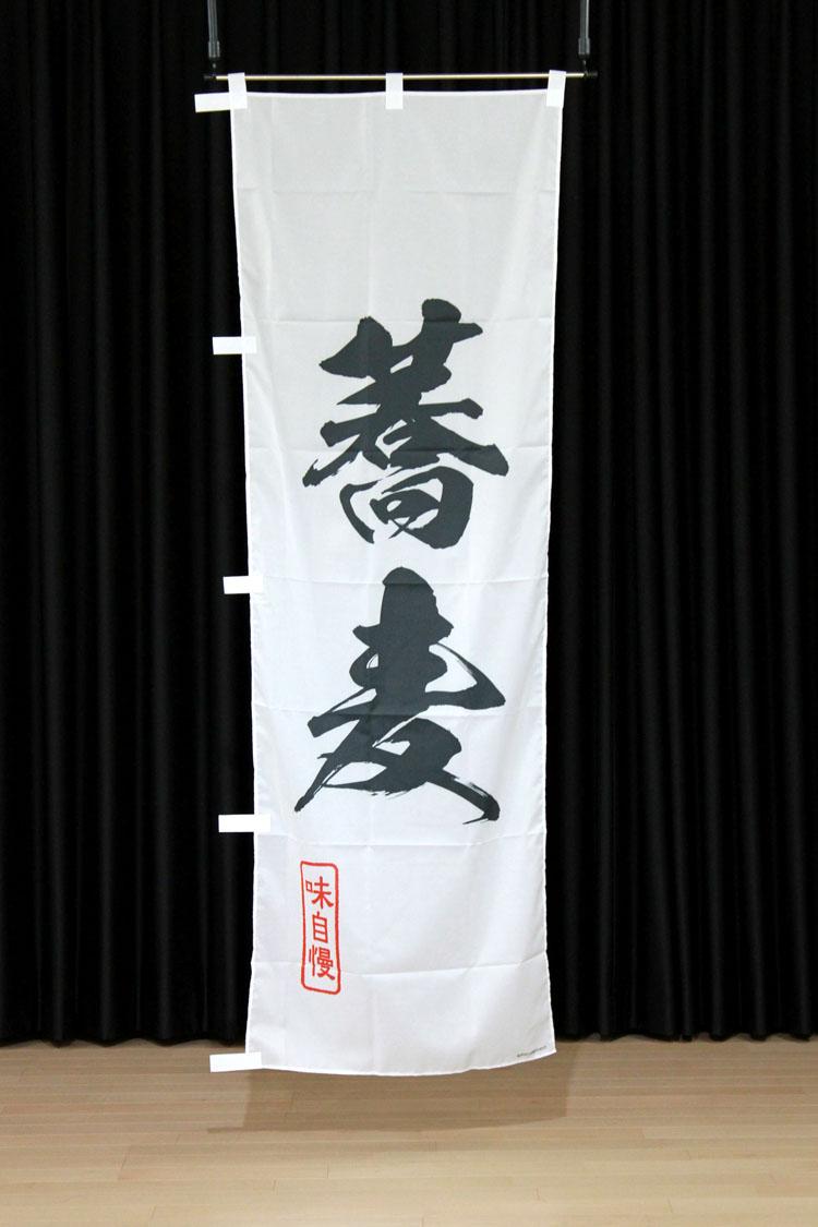 商品詳細_蕎麦【筆文字】_のぼり旗