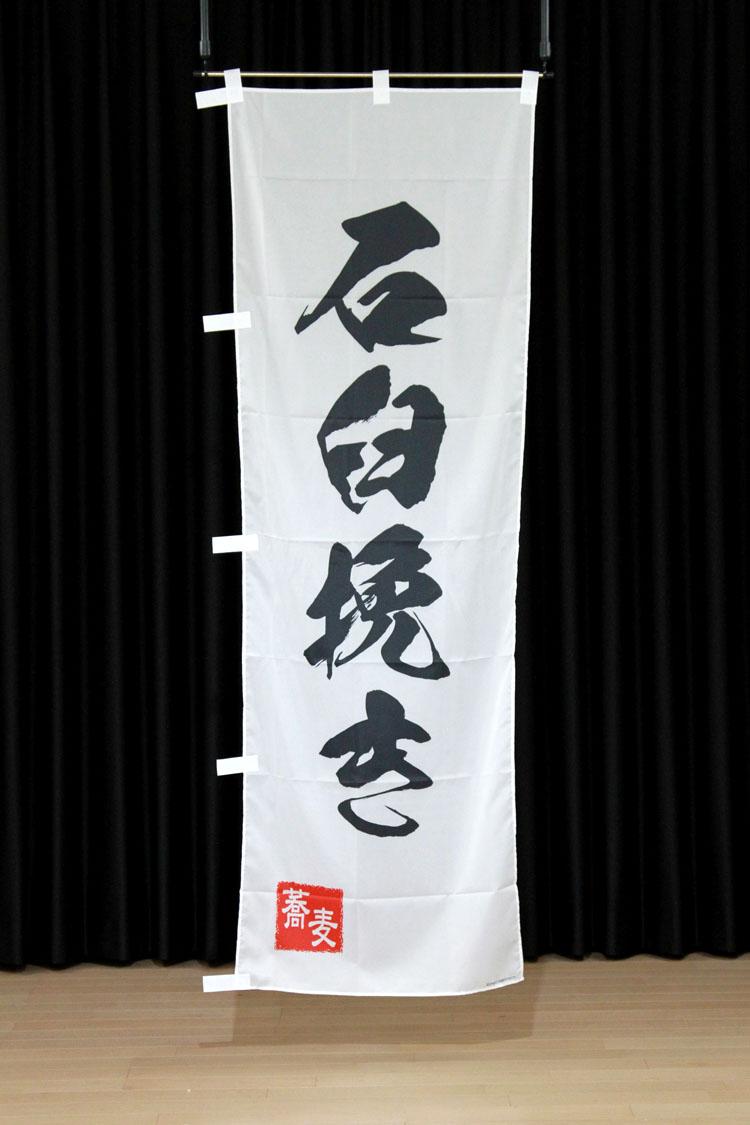 商品詳細_石臼挽き【筆文字】_のぼり旗