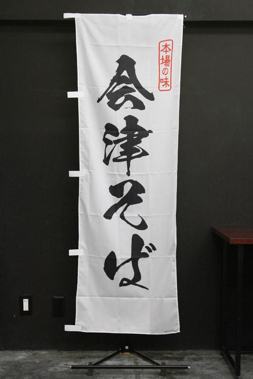そば_うどん_SBU024_会津そば_のぼり旗