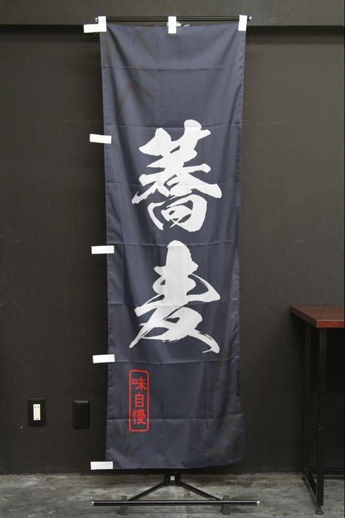 そば_うどん_SBU032_蕎麦_のぼり旗