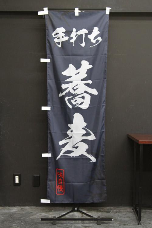 そば_うどん_SBU033_手打ち蕎麦_のぼり旗