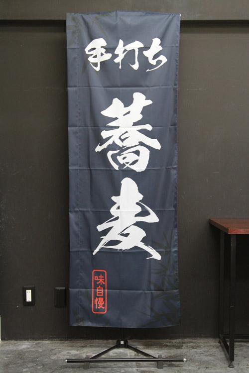 そば_うどん_SBU033F_手打ち蕎麦_のぼり旗