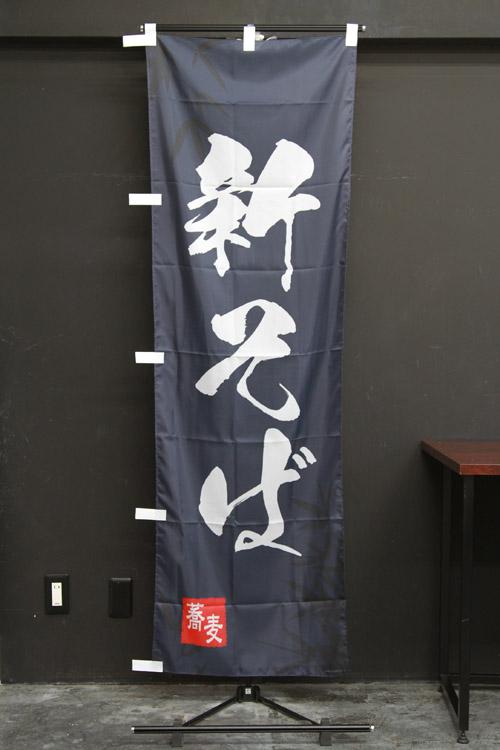 そば_うどん_SBU035_新そば_のぼり旗