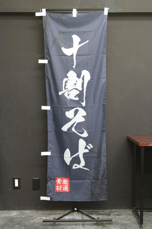 そば_うどん_SBU039_十割そば_のぼり旗