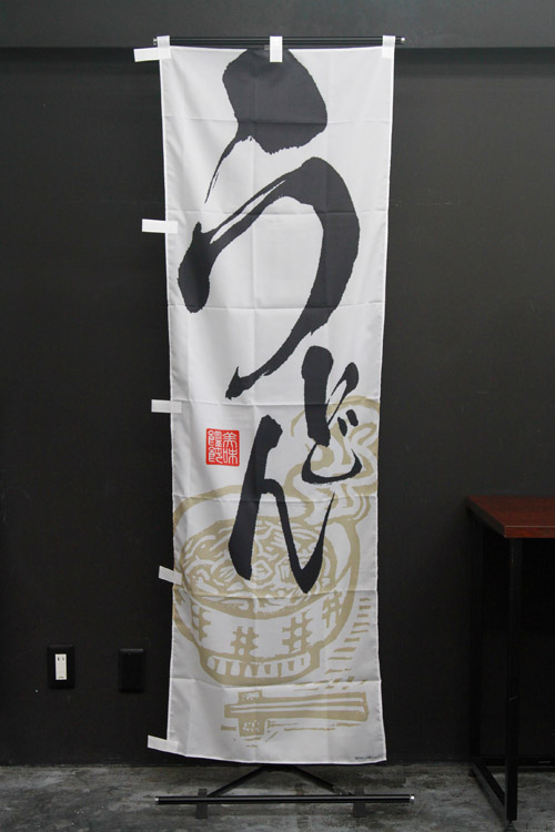 そば_うどん_SBU137_饂飩_のぼり旗