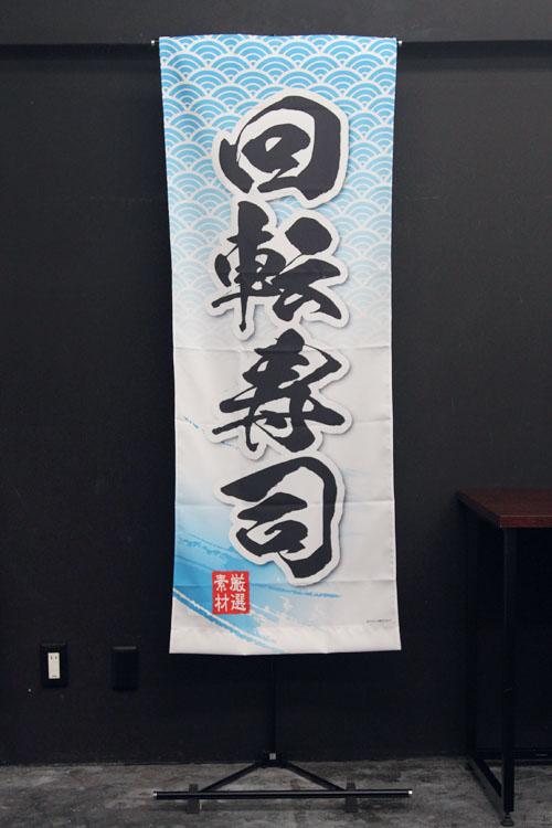 寿司_SUS004T_回転寿司_すし_鮨_のぼり旗