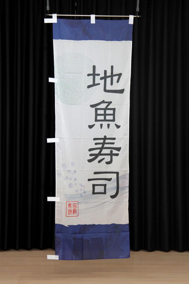 商品詳細_地魚寿司_のぼり旗