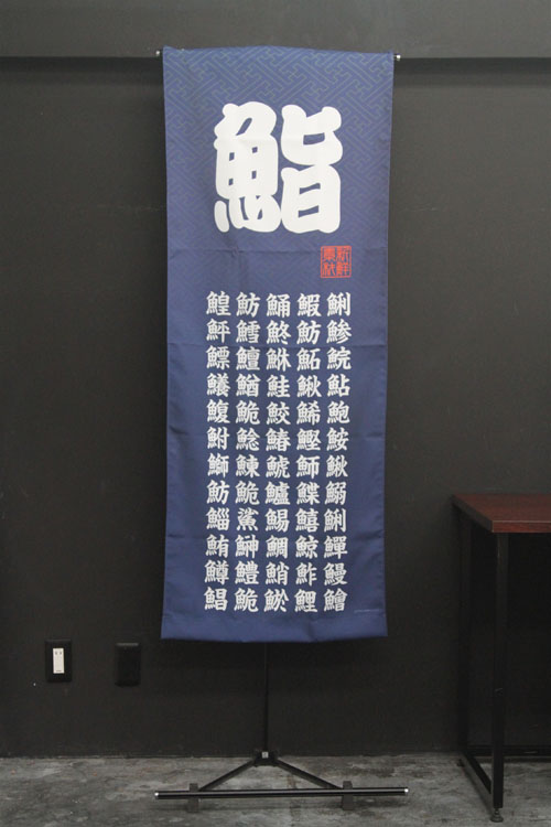 寿司_SUS063T_鮨_すし_スシ_のぼり旗