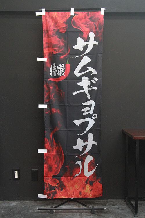 焼肉_YAK031_★★★_のぼり旗