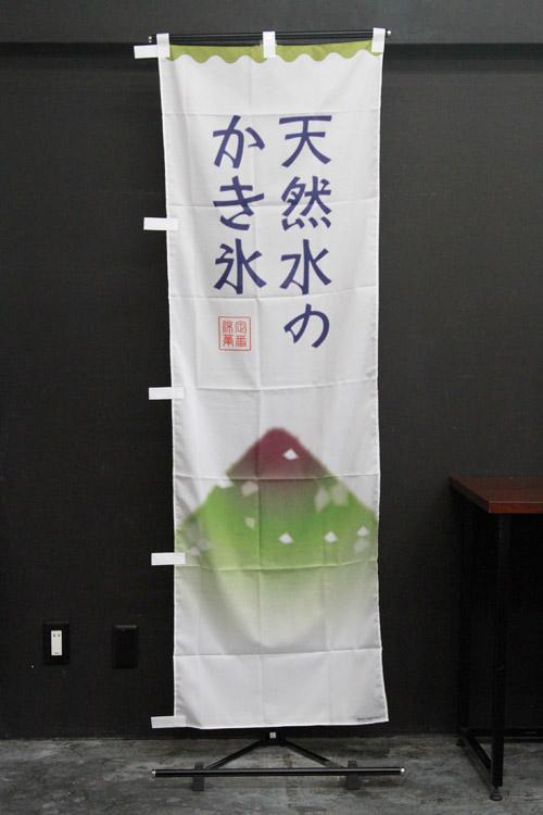 お祭り_屋台軽食_YAT005_★★★_のぼり旗