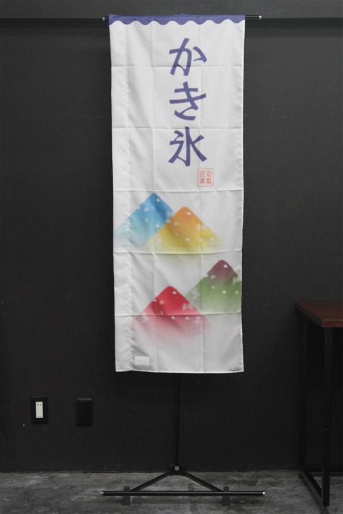 お祭り_屋台軽食_YAT012SSF_かき氷_のぼり旗