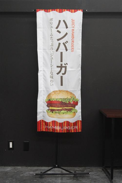 商品詳細_ハンバーガー_のぼり旗