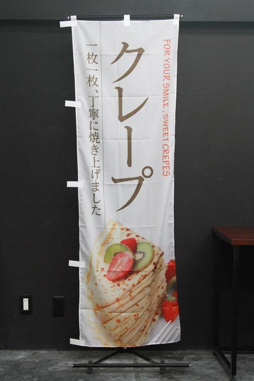 お祭り_屋台軽食_YAT031_★★★_のぼり旗