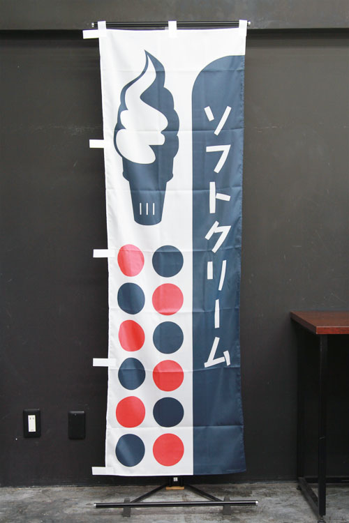 ソフトクリームのぼり旗