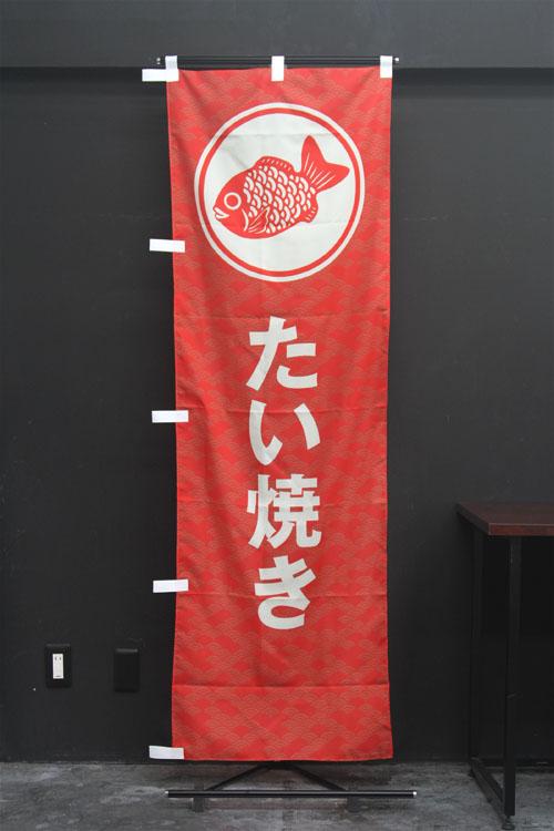 商品詳細_たい焼き_のぼり旗