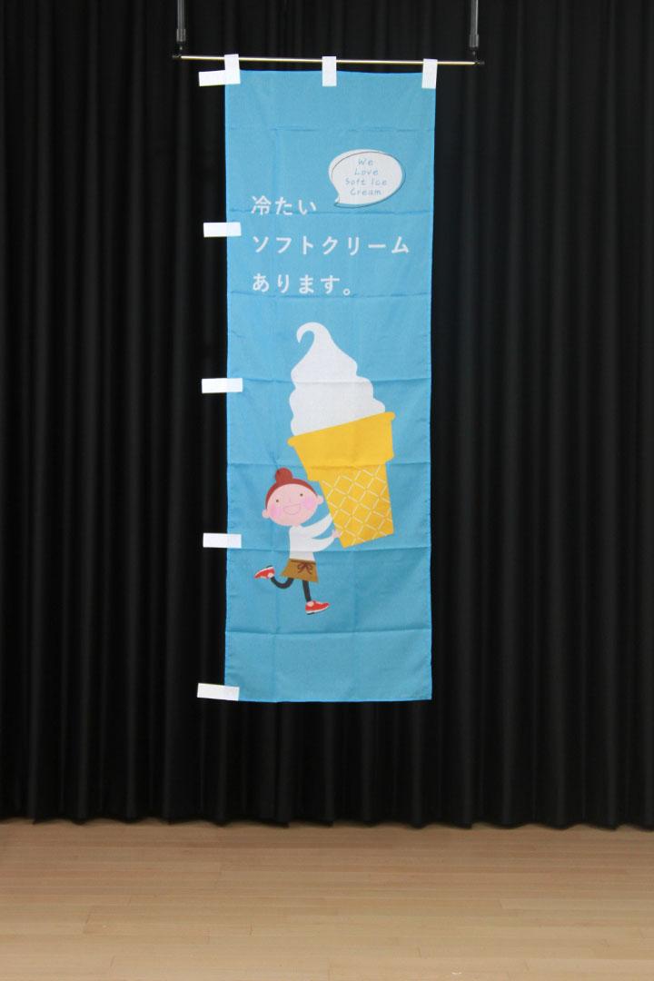 商品詳細_ソフトクリーム_のぼり旗