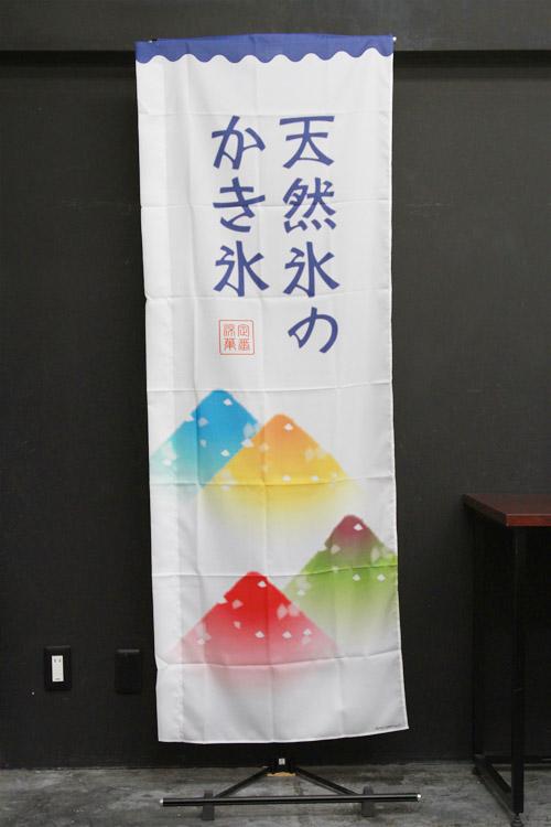 商品詳細_かき氷_のぼり旗