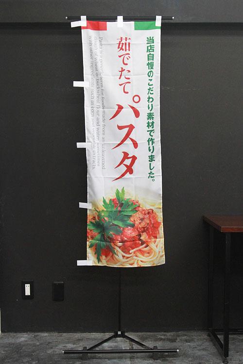 洋食_YOS002SS_茹でたてパスタ_のぼり旗