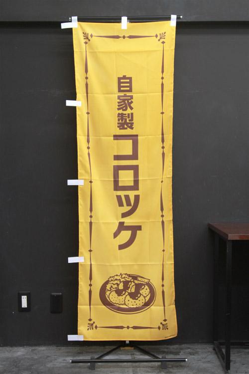 商品詳細_自家製コロッケ_のぼり旗