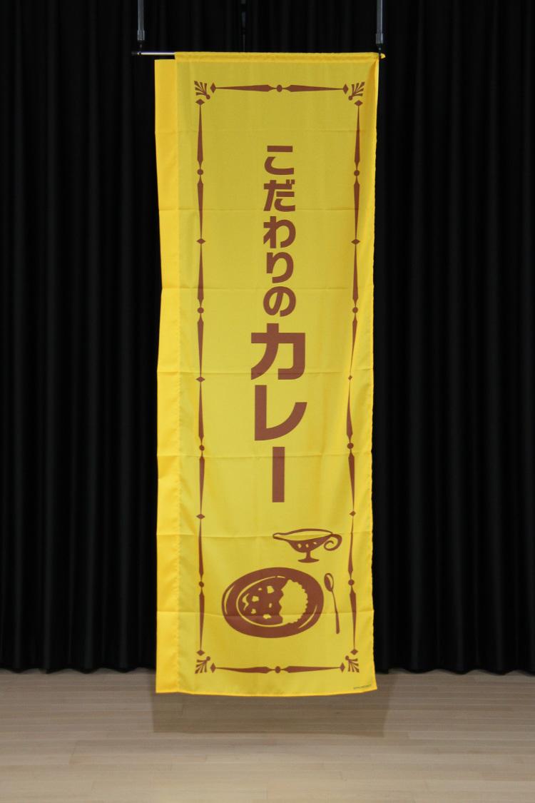 商品詳細_カレー_のぼり旗