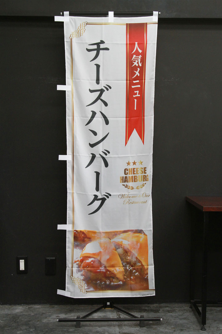 商品詳細_人気メニュー_チーズハンバーグ_のぼり旗