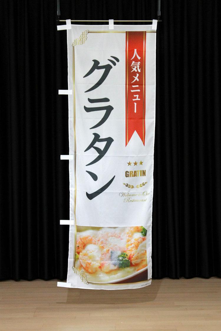 商品詳細_人気メニューグラタン(白)_のぼり旗